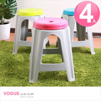 【vogue】特厚A字椅4入(隨機色)