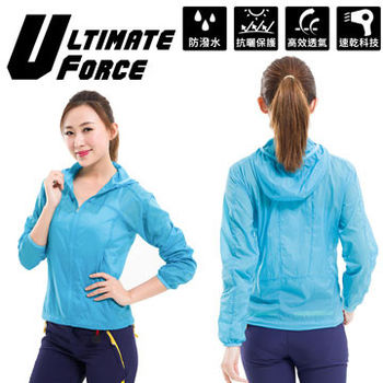 Ultimate Force 極限動力「女性限定」超透氣機能外套(藍色)