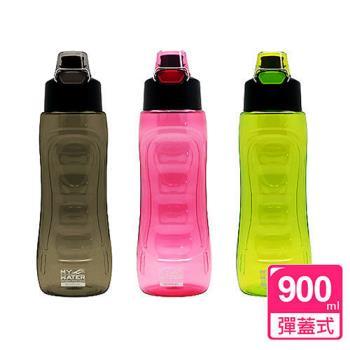 【My Water】風動運動水壺900ml