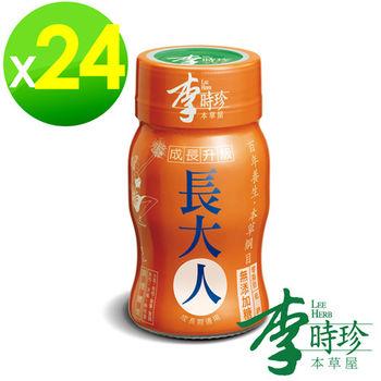 限量即期品【李時珍】長大人本草精華飲品(女生)24瓶入