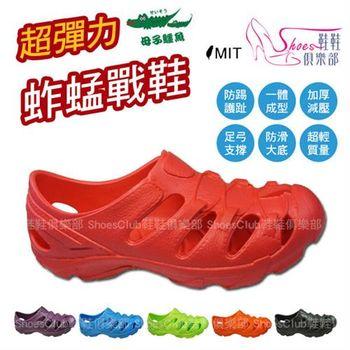 【ShoesClub】【165-BCU5558】台灣製MIT 母子鱷魚 防水防滑 超彈力 蚱蜢戰鞋.6色 黑/綠/紫/玫紅/桔/寶藍
