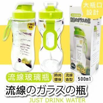 【買2送2】環保流線玻璃瓶500ml X2(贈乳牛輕巧玻璃杯 300mlX2)