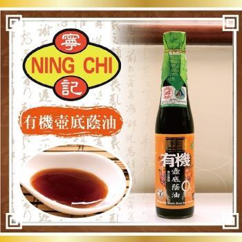 《寧記》有機壺底蔭油(410ml/瓶,共四瓶)