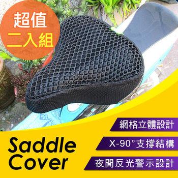 立體蜂窩隔熱透氣排水自行車坐墊套 (2入組)