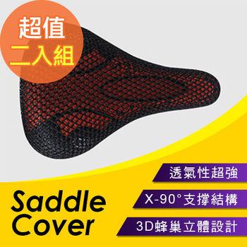 3D全包覆蜂窩隔熱透氣排水自行車坐墊套 (2入組)