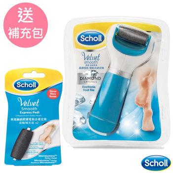 【Scholl 爽健】晶鑽極致電動去硬皮/去腳皮機 藍色(公司貨) 買就送 滾輪補充包