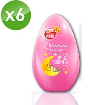 【SAFEWAY】舒位PH4.5弱酸情趣潤滑液(魔法黃金80ml*6入/盒)