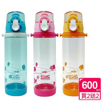【My Water】飛翔彈跳水壺600ml_附背帶(買2送2)