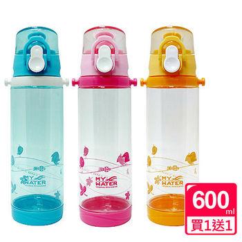 【My Water】飛翔彈跳水壺600ml_附背帶(買1送1)