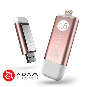【亞果元素】iKlips iOS系統專用USB 3.0極速多媒體行動碟 256GB