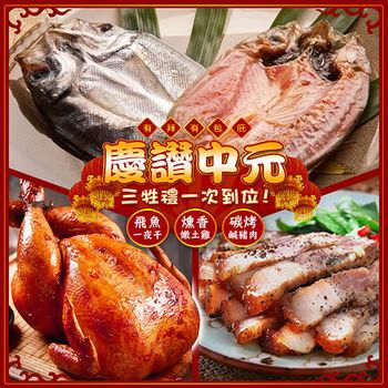 【賀鮮生】慶讚中元三牲組-燻雞+鹹豬肉+飛魚一夜干(1850g/組)