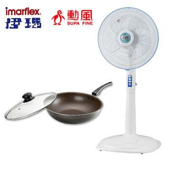 【伊瑪】台灣製造34cm不沾鍋 IVC-3402+勳風14吋立扇 HF-1427 超值貼心組