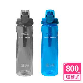 【My Water】環扣彈跳水壺800ml
