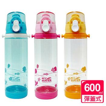 【My Water】飛翔彈跳水壺600ml_附背帶