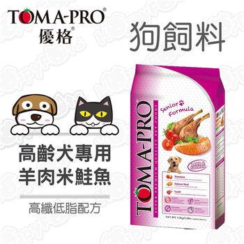 TOMA-PRO優格 高齡犬 羊肉+鮭魚配 高纖低脂(13.6kg)