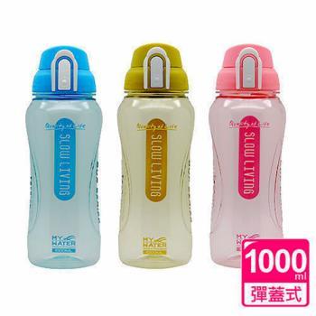 【My Water】慢活彈蓋水壺1000ml