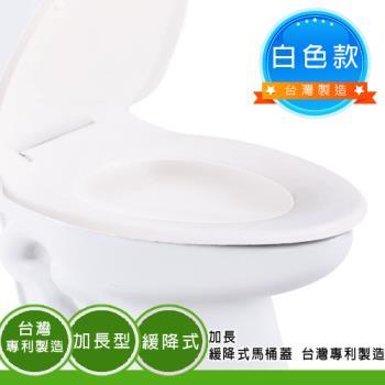 【超值組】專利台灣製造款輕柔緩降馬桶蓋 適用於TOTO/HCG(白色款) +馬桶除垢清潔漂白錠15顆