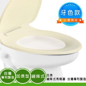 【超值組】專利台灣製造款輕柔緩降馬桶蓋 適用於TOTO/HCG(牙色款)+馬桶除垢清潔漂白錠15顆
