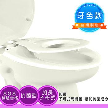 【超值組】SGS檢測抑菌型48m加長子母式馬桶蓋 適用於TOTO/HCG(牙色款)+馬桶除垢清潔漂白錠15顆
