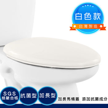 【超值組】SGS檢測抑菌型48m加長 馬桶蓋 適用於TOTO/HCG(白色款)+馬桶除垢清潔漂白錠15顆
