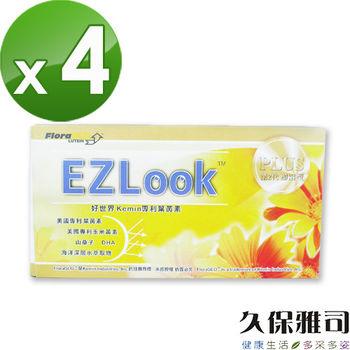 【久保雅司】EZ LOOK多國專利二代葉黃素*4盒再送50粒(10粒*5片)