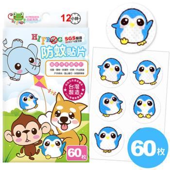 HiFrog家族 台灣製12小時天然防蚊驅蚊貼片60枚-萌企鵝