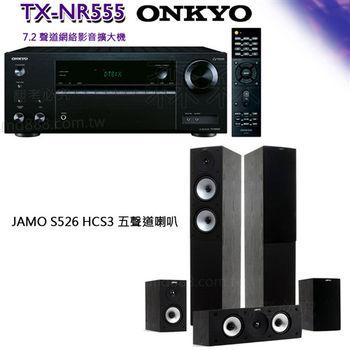 【ONKYO+JAMO】7.2聲道擴大機+五聲道喇叭(TX-NR555+S526 HCS3)