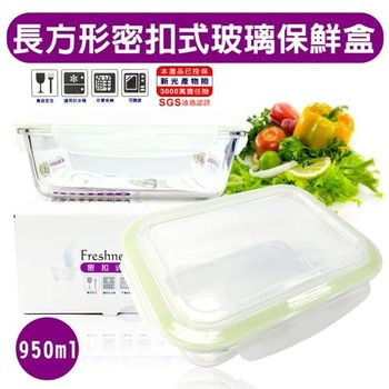 【買4送2】長方形密扣玻璃保鮮盒950ml X4 (送日本九州熊本Kumamon 雙層隔熱玻璃瓶 300ml 水筒X2 )