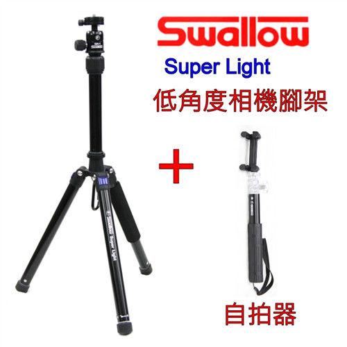 Swallow Super Light輕巧 反折低角度 快拆雲台腳架~最高高度130cm收納長度27.5cm+相機手機二用自拍架