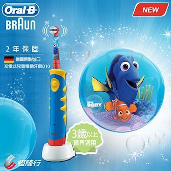 【德國百靈Oral-B】迪士尼充電式兒童電動牙刷D10