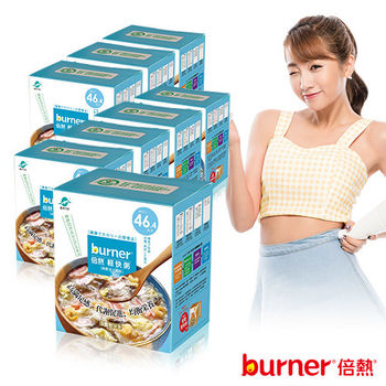 [即期促銷] 船井burner倍熱 海鮮帝王輕快粥8盒組