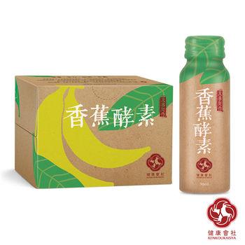 中秋限時送禮袋(健康會社)香蕉酵素飲(50mlx8瓶/盒)