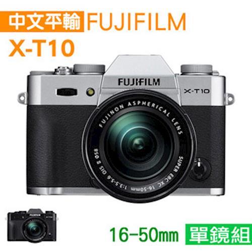 【送64G+電池】FUJIFILM X-T10+XC16-50mmII*(中文平輸)