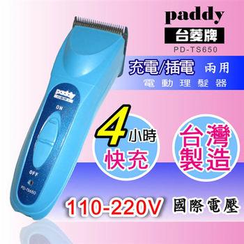 【台菱】4小時快充/插電兩用國際電壓電動剪髮器PD-TS650