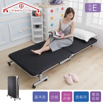 【Simple Life】無段式收納折疊床-黑(含3cm床墊)