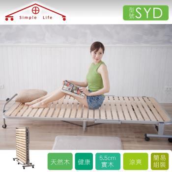 【Simple Life】桐木無段式單人折疊床