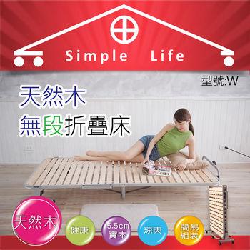 【Simple Life】天然木無段式單人折疊床