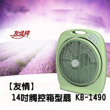【友情牌】14吋微電腦觸控式定時節能箱扇KB-1490