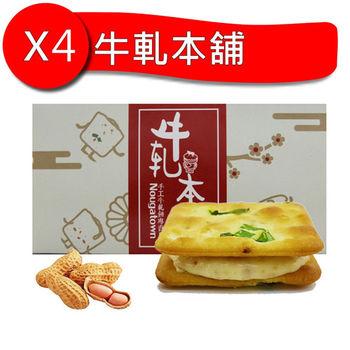 【牛軋本舖】手工牛軋糖夾心餅乾-花生 X 4