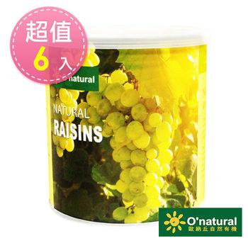 《Onatural 歐納丘》 美國加州藤掛天然葡萄乾(360g*6罐)