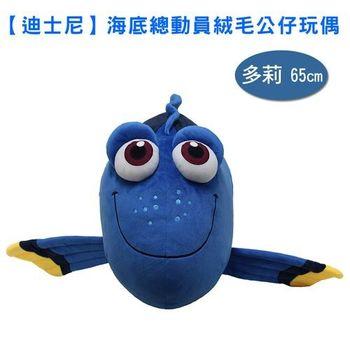 【迪士尼】海底總動員-多莉Dory絨毛公仔玩偶(約65cm)