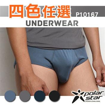 PolarStar 男 X-Static® 銀纖維 汗快乾三角內褲 四色任選 P10167 清爽|柔軟|透氣