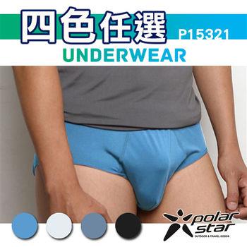 PolarStar 男 X-Static® 銀纖維 排汗快乾三角內褲 四色任選 P15321 抗菌|排汗|透氣