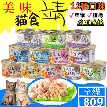 【靖美食 Jing】美味貓食 純鮮貓食 貓罐 (12種口味) 全貓適用 20種套餐可任選 (共24罐)