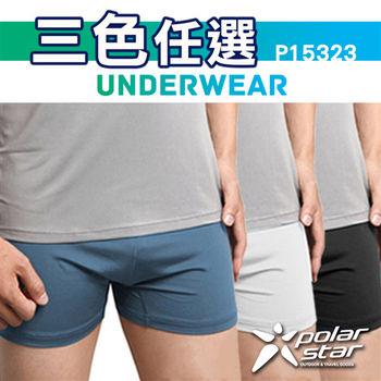 PolarStar 男 X-Static® 銀纖維 排汗快乾四角內褲 三色任選 P15323 抗菌|排汗|透氣