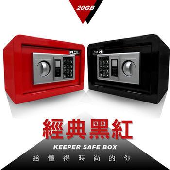 【守護者保險箱】保險櫃 小型保險箱 電子保險箱 家用保險箱 保管箱 收納箱 財庫 20GB