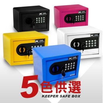 【守護者保險箱】保險箱 電子保險箱 家用保險箱 金庫 存錢筒 小型收納箱 財庫 五色可選 17AT