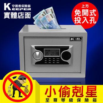 【守護者保險箱】家用保險箱價格 -25LA-D 平價 品質好 實體店面 (淺灰色)