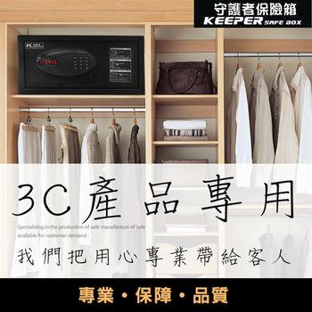 【守護者保險箱】保險箱 保險櫃 智慧型飯店 房客專用 E2042G 3C族群 保管箱 收納箱 筆電收藏 A4紙可放入