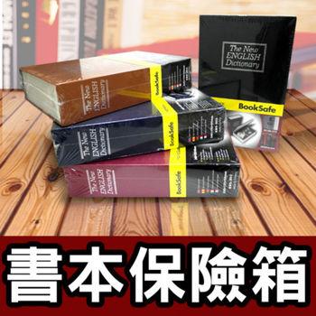 【守護者保險箱】兩入特賣--仿真書本鑰匙鎖 保險箱 書本型保險箱 小型保險箱 存錢 收納箱 四色可選